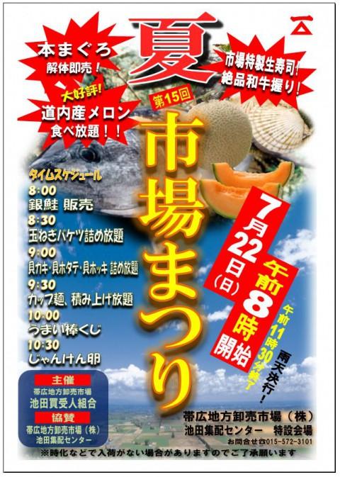 さめかれいの煮付定食(600円)