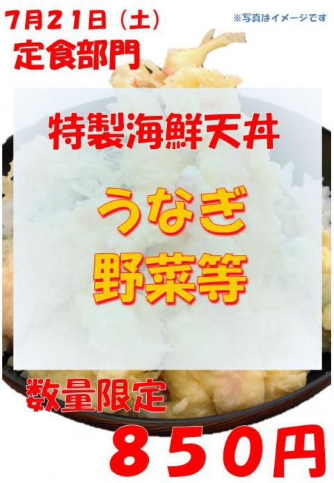 明日は土曜日。特製海鮮天丼はうなぎ!!