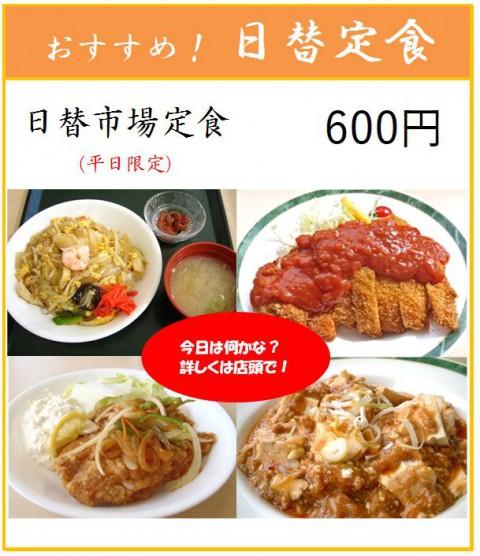 明日はカキフライ定食ですよ~。(600円)