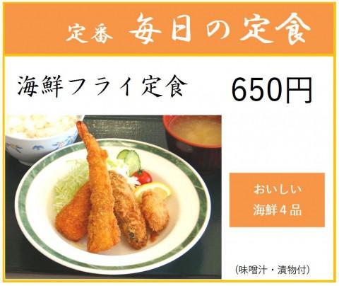にしんバター焼定食(600円)