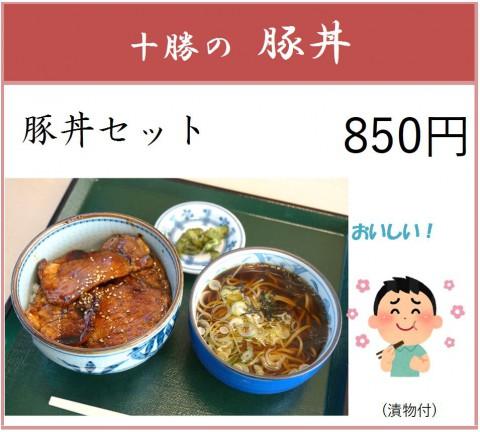 明日の日替市場定食は「かに玉丼」(600円)