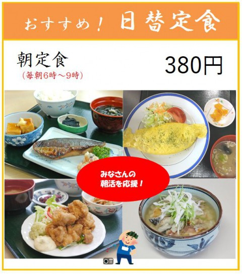 明後日の朝はあんかけ水餃子定食(380円)