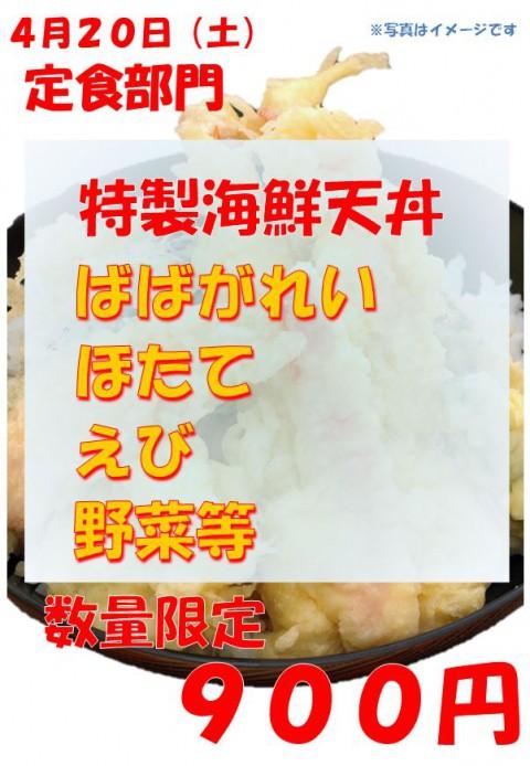 明日は土曜日。今週の特製海鮮天丼は・・イイっ!!