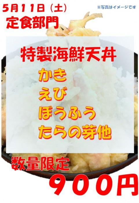 明日は土曜日。今週の特製海鮮天丼はカキ!