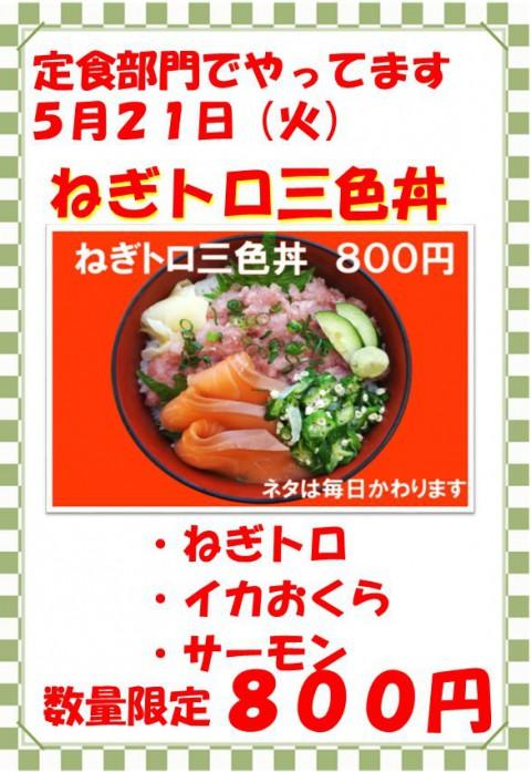 明日5/21、寿司部門はお休みさせていただきます。その代わり・・