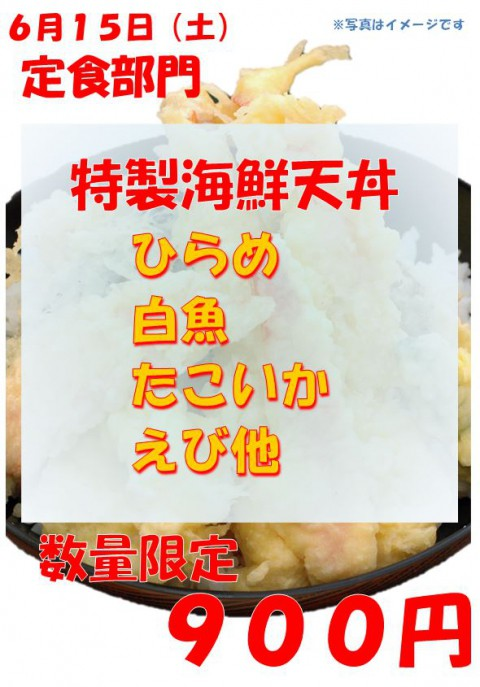 明日は特製海鮮天丼の日!