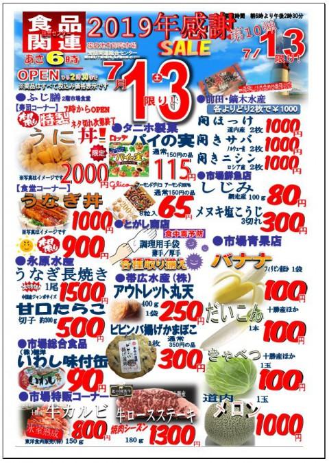 うなぎ!海鮮天ぷら!うに! 明日はセールの日!