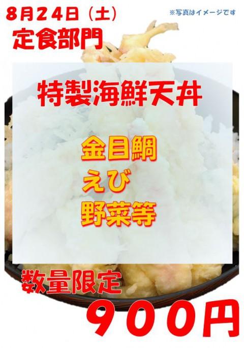 明日は土曜日。特製海鮮天丼の日!いくら丼も!