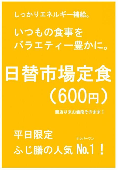 鶏と野菜のカレーソースがけ定食(600円)