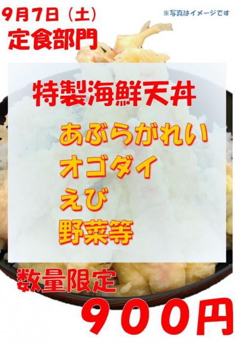 明日は土曜日。特製海鮮天丼の日!
