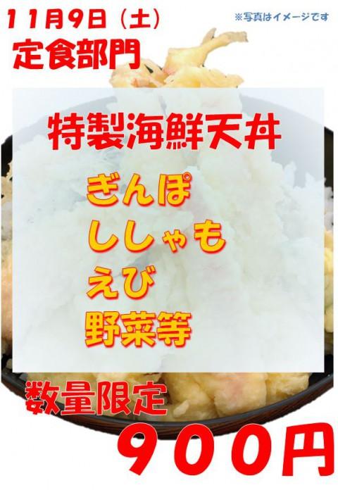 明日は土曜日!今週も特製海鮮天丼!今回は今が旬のシシャモ!