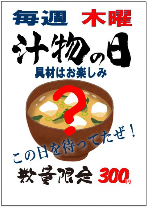 明日お休みです。明後日(11/14)はあさりの潮汁と鶏の竜田揚げ!