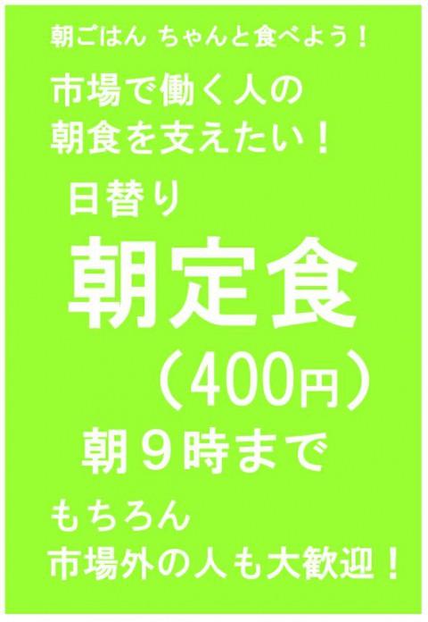 ねぎ塩豚バラ丼(朝定食400円)