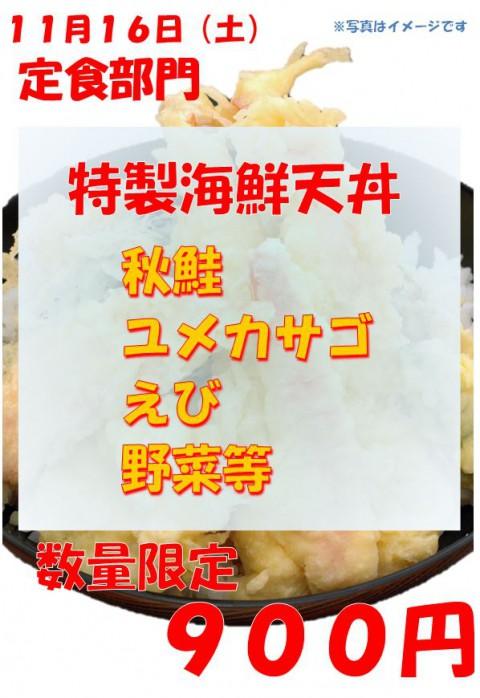 明日土曜日は特製海鮮天丼の日です!ユメカサゴ登場!
