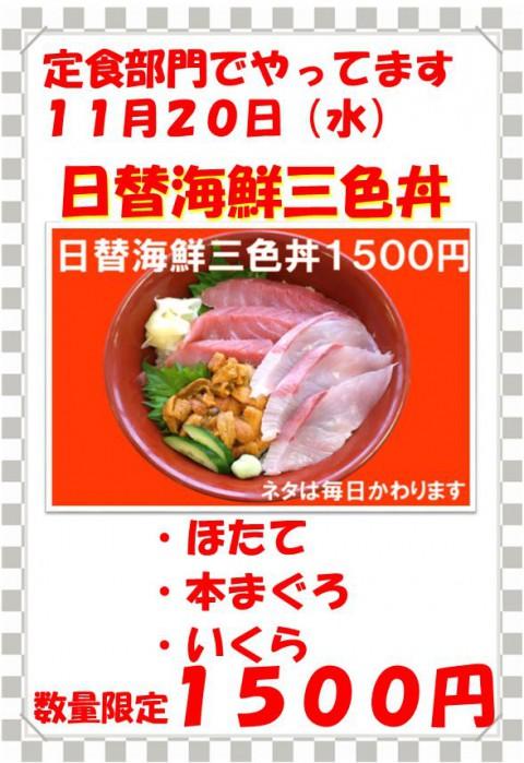 明日は寿司部門のみお休みさせて頂きます。