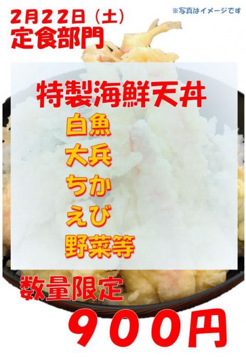 明日は特製海鮮天丼の日!!