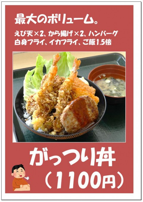 2/25は「煮込みハンバーグ定食(650円)」