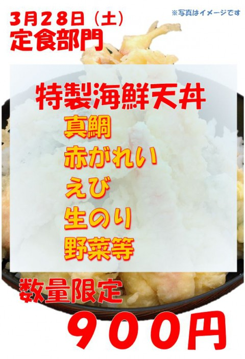 明日は土曜日!今週も特製海鮮天丼!