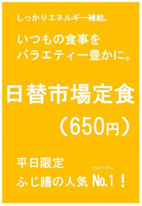 明日の日替市場定食は、さば塩こうじ焼き(650円)