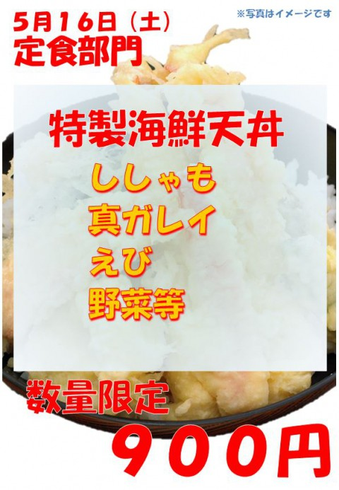 明日は土曜日。特製海鮮天丼の日。