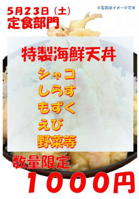 明日は土曜日。特製海鮮天丼の日。今週はウニ丼も!