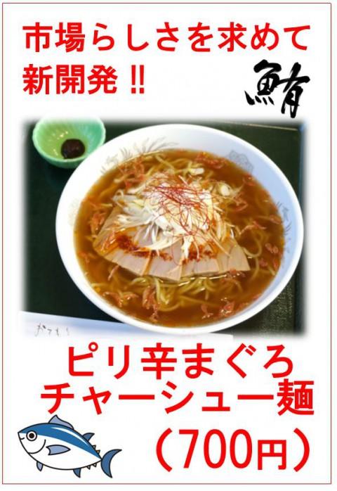 甘辛とりからあげ丼(650円)