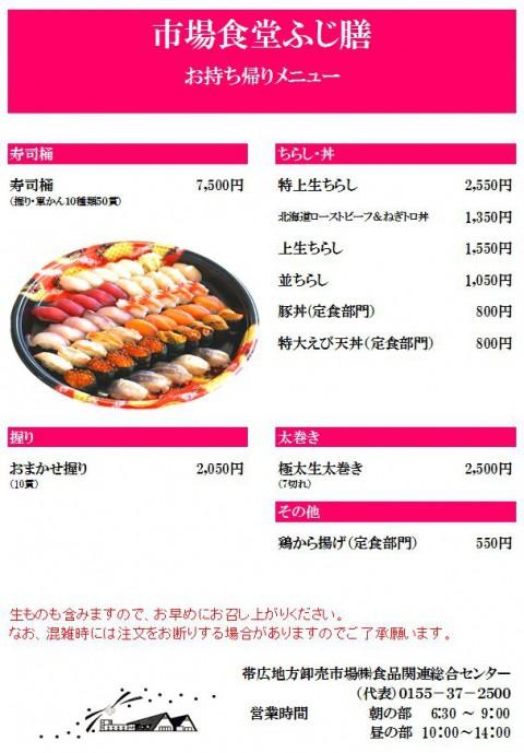 天丼と冷やしうどんセット(日替市場定食650円)