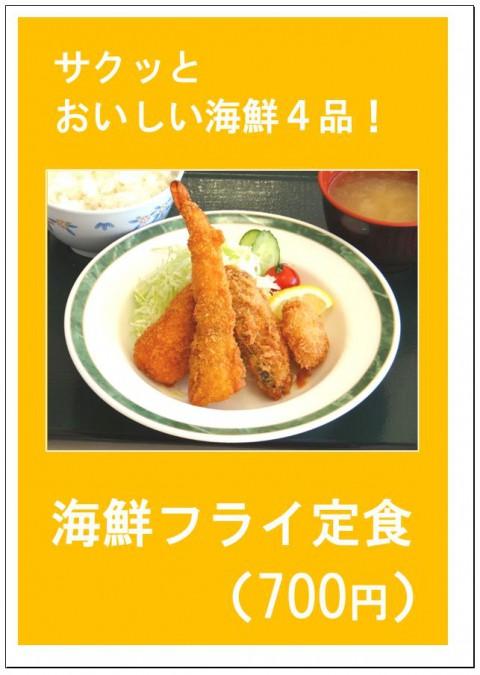 さわらのバター焼き定食(650円)