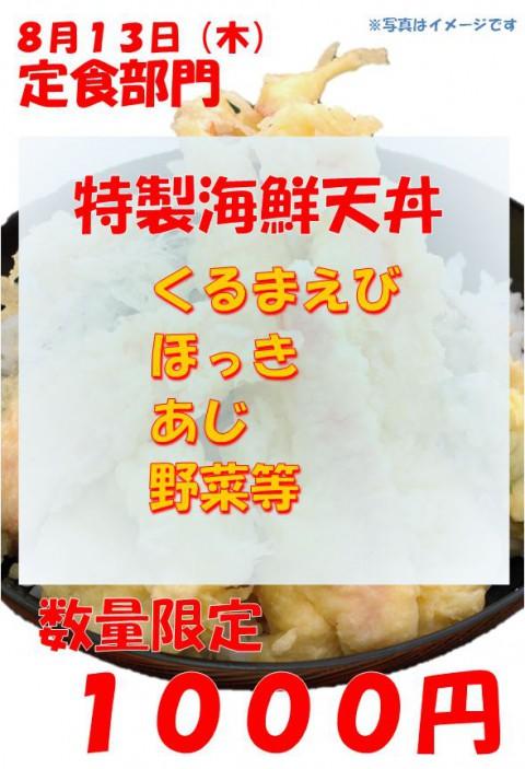 明日!(8/13)特製海鮮天丼やります!