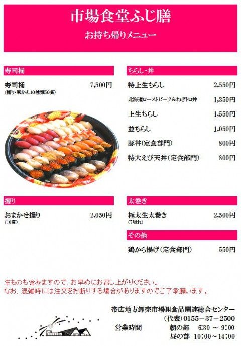 五目チャーハン(朝定食400円)