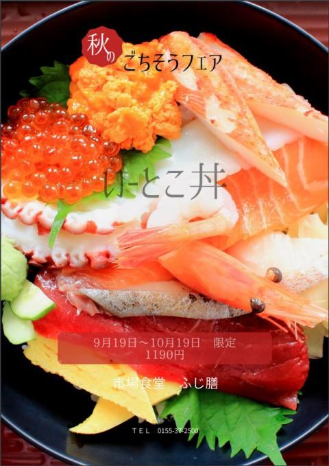 いーとこ丼最終日!!と月曜日のオムライス(400円)
