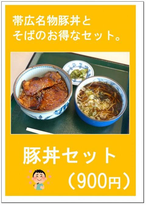 ソースカキフライ丼(朝定食400円)