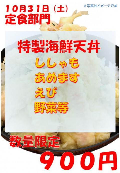 明日は土曜日。特製海鮮天丼の日!今週は「ししゃも」入り!
