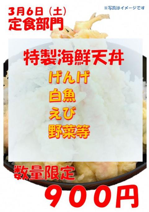 「幻魚(げんげ)」再登場。明日は特製海鮮天丼の日。