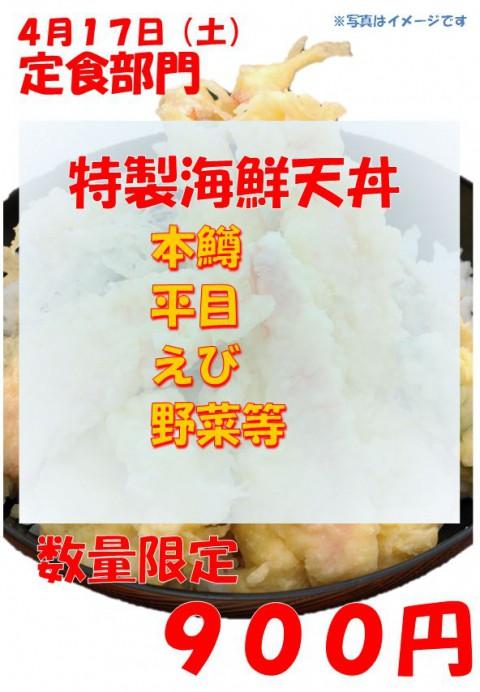 明日は土曜日!明日の特製海鮮天丼には「本鱒」が!