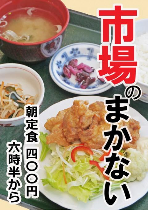 明日はお休みです。明後日の朝定食(400円)は「五目チャーハン」です。