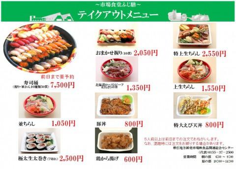 豚の生姜焼き定食(650円)、ミニ天丼(400円)