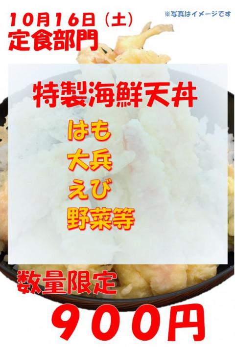 明日は土曜日。特製海鮮天丼の日!おすすめ握りは本まぐろ「カマトロ」!