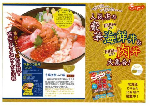 明日で最後です!「市場の10種丼」!!!
