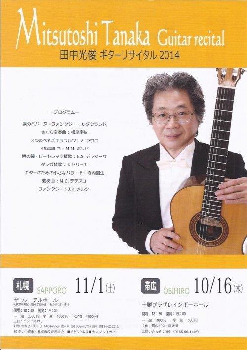 田中光俊ギターリサイタル 2014 札幌