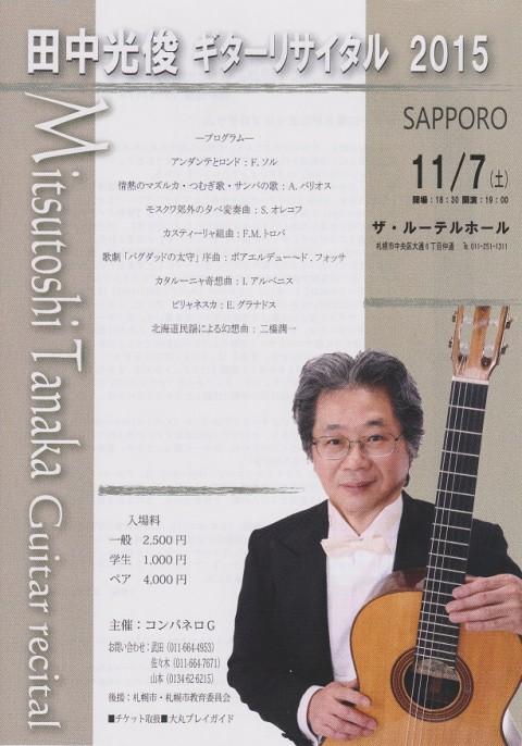 田中光俊 ギターリサイタル2015 SAPPORO