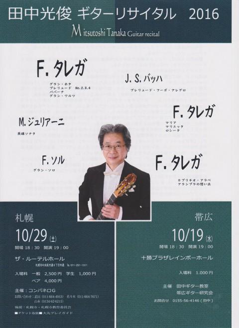 田中光俊 ギターリサイタル2016
