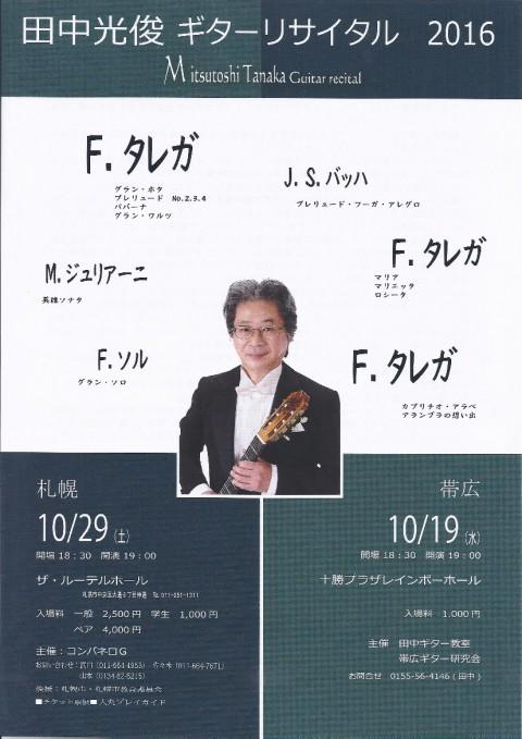 田中光俊ギターリサイタル2016札幌