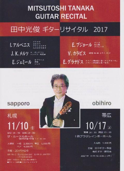 田中光俊 ギターリサイタル2017