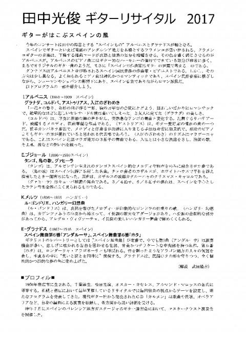 MITSUTOSHI TANAKA GUITAR RECITAL  田中光俊 ギターリサイタル2017