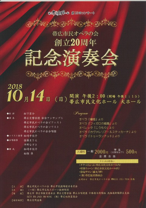 帯広市民オペラの会 創立20周年 記念公演