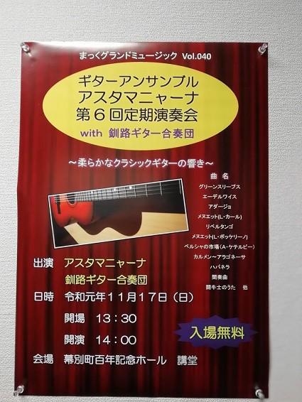 ギターアンサンブル アスタマニャーナ  With 釧路ギター合奏団