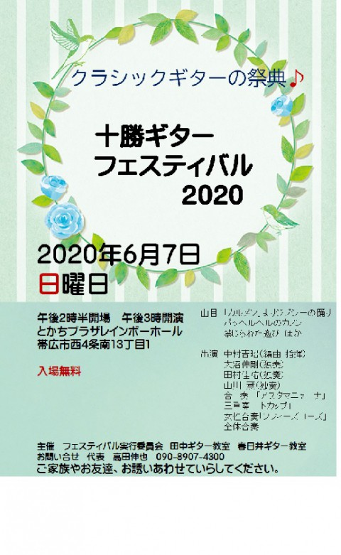 十勝ギターフェスティバル2020 曲目 出演