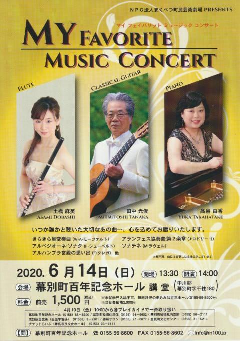 幕別百年記念ホール 大ホールにて 開催