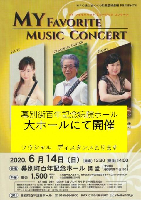 幕別百年記念ホール MY FAVORITE  MUSIC CONCERT